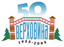 Werchowyna 50th logo 125pc