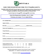Early Bird Registration Form