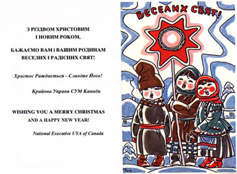 Ukrainian youth association cym ca christmas m4hsunfo